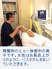 超音波検査(エコー) 画像01